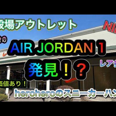 heroheroのスニーカーハント第45回 御殿場アウトレットNIKE AIR JORDAN 1 & 10がアウトレットに!?やばいラインナップ!