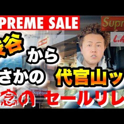 【Go to Supreme(シュプリーム) セール】シュプリーム渋谷SALEへ!まさかのSupreme代官山へも?意地と執念のTシャツ探索【20fw お宝ミッケ隊!】