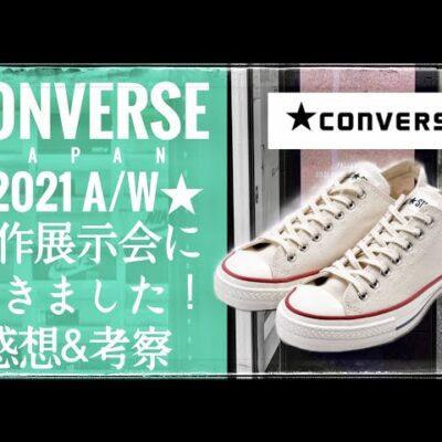 CONVERSE JAPAN(コンバースジャパン) 2021A/W 新作スニーカー展示会に行ってきました!