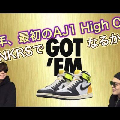 """SNKRSオンラインチャレンジ!Air Jordan 1 High OG """"Volt Gold""""(ナイキ エアジョーダン1 ハイ OG """"ボルトゴールド"""") Nike SB Dunk Low Pro """"Club 58"""""""