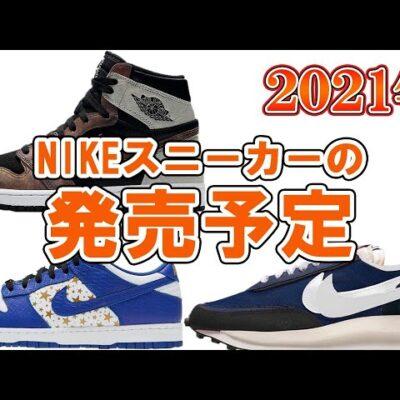 2021年NIKE(ナイキ)スニーカー発売予定!!【スニーカー発売予定】