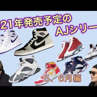 """スニーカー 2021年リリース予定のエアジョーダンシリーズ、まとめてた!Vol.3!Air Jordan 1 High OG """"shadow2.0"""" Air Jordan 4 """"Tech Grey"""""""