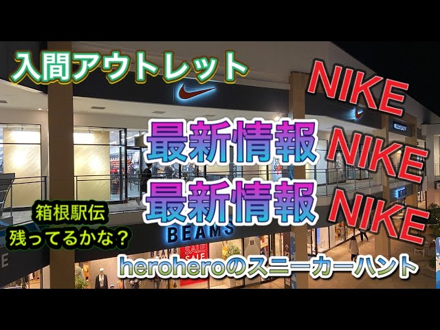 heroheroのスニーカーハント第46回 三井アウトレットパーク入間何か入荷あるかな?NIKE(ナイキ)