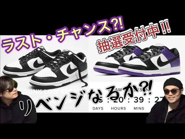 """リベンジなるかなるか?!Nike SB Dunk Low """"Court Purple""""!Nike Dunk Low panda!BQ6817-500 DD1503-101"""