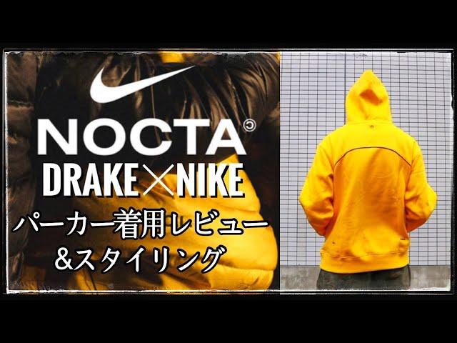 """DRAKE(ドレイク)とNIKE(ナイキ)の新ブランド """"NOCTA(ノクタ)"""" ゴールドパーカ着用レビュー"""