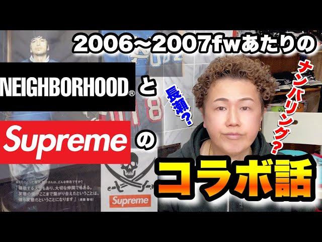 【シュプリームとネイバーフッド】Supreme(シュプリーム)とNEIGHBORHOOD(ネイバーフッド)のコラボ話。スタジャンやTシャツなど。【2006~2007fwあたり】