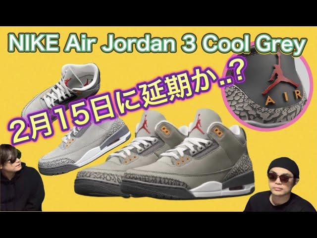 """延期??2021年2月15日発売?NIKE Air Jordan 3(ナイキ エアジョーダン3) """"Cool Grey"""" CT8532-012 !Air Jordan 5 DB0731-001"""