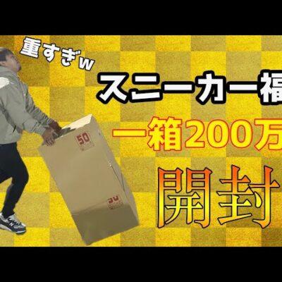 【福袋2021】超高額200万円スニーカー福袋を開封!被りばかり?それともあのハイブランドコラボが!?sacai NIKE DUNK AIR JORDAN DIOR。。