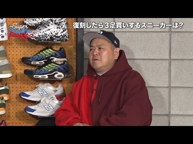 #2 アフタートーク 前編/「復刻したら3足買いするスニーカー」ダイノジ 大地【WOWOW】adidas(アディダス)