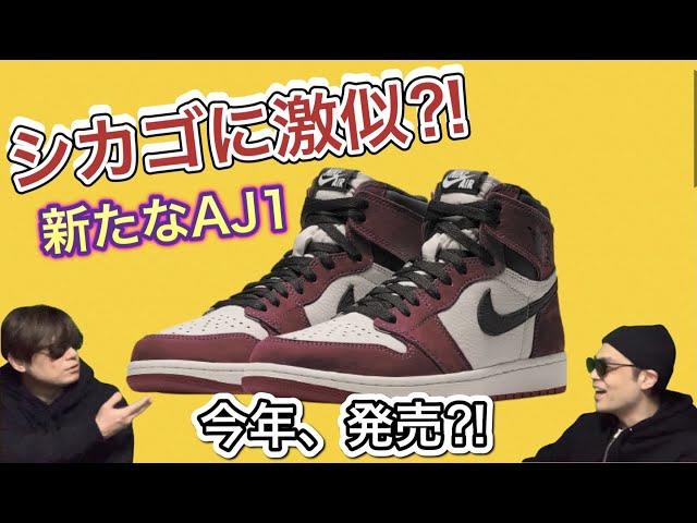 """今年発売?!シカゴを彷彿?NIKE Air Jordan 1 High OG """"Burgundy Crush""""! ナイキ エアジョーダン1バーガンディークラッシュ!Air Jordan 5 """"Anthracite"""""""