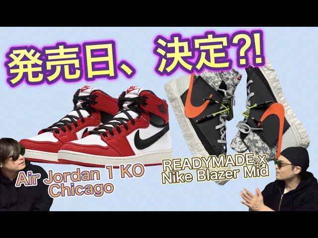 """5月21日発売?!シカゴ!!Air Jordan 1 KO """"Chicago""""! エアジョーダン1KO!DA9089-100 READYMADE x Nike Blazer Mid"""