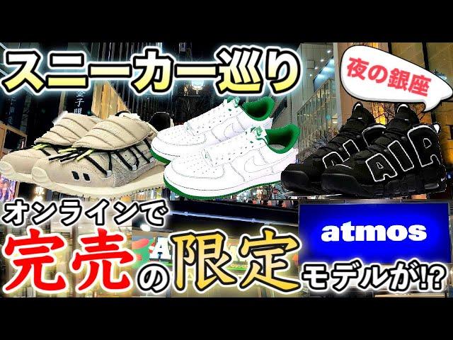 【スニーカー巡り】オンライン即完売モデルを多数発見!!Yeezyのセールも!?短時間で大量のスニーカーを堪能!!【DSMG/atmos銀座/ABC-GS】nike adidas newbalance