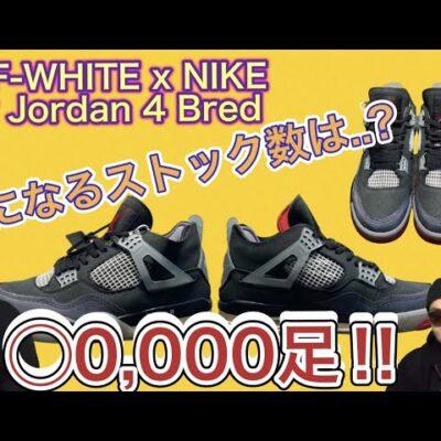 """2021年7月4日発売?!OFF-WHITE x NIKE Air Jordan 4 """"Bred""""!ナイキ エアジョーダン4 x オフホワイト ブレッド!Jil Sander+ x ARC'TERYX"""
