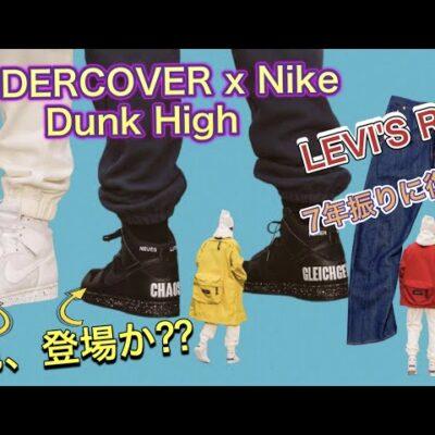 """秋冬発売!UNDERCOVER(アンダーカバー) x Nike Dunk High(ナイキ ダンク ハイ)!7年ぶり復活! """"リーバイス レッド(LEVI'S RED)!"""