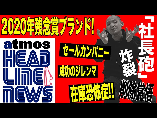 本明秀文が独断と偏見で決める!2020年残念だったブランド -atmos HEADLINE NEWS-Vol.2-