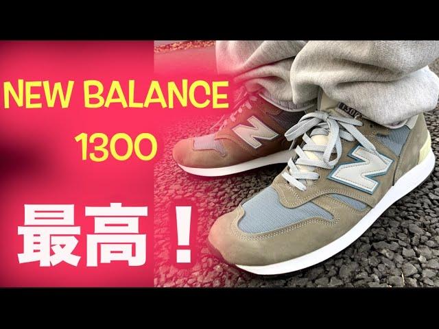 【最高!!】大流行!!ニューバランス1300履いてみた!! 【スニーカー研究】new Balannce