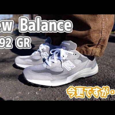【スニーカーレビュー】またまた今更ですが・・・本命のNew Balance(ニューバランス) M992GRが届いたので開封します。やっぱり最高です!