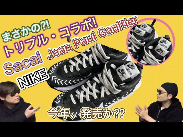 2021年秋冬発売??Sacai(サカイ) x Jean Paul Gaultier(ジャンポール・ゴルチエ) x Nike(ナイキ)!ラフ・シモンズ Raf Simons ARCHIVE REDUX!