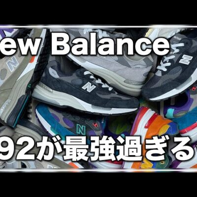 【NewBalance ニューバランス】992が最高すぎるから絶対買った方がいい。