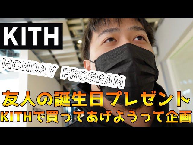 【KITH】最近KITH行けてないから親友の誕生日プレゼント買いに行った時の話し
