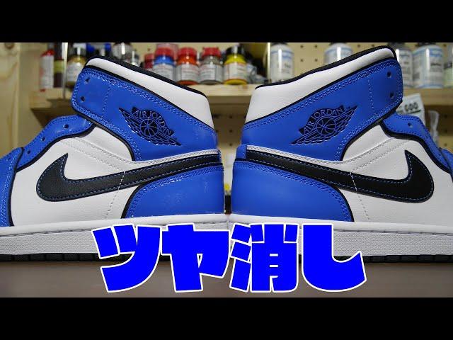 パテントレザーのスニーカーをマットカスタム【スニーカーカスタム】NIKE AIR JORDAN1 MID SE SIGNAL BLUE