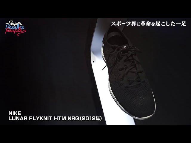 名作スニーカー紹介 #3/NIKE『LUNAR FLYKNIT HTM NRG』【WOWOW】