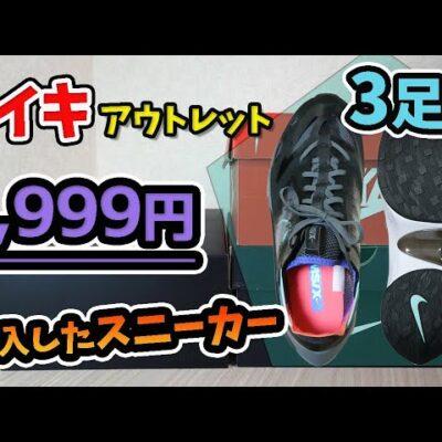 ナイキのアウトレットで購入した3,999円のシューズ紹介!第3弾はNIKE N110 D/MS/X Dimsix