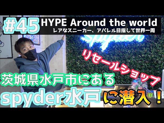 【#45】水戸でHYPEな物を買うならここ!?spyder水戸に潜入取材!supremeなどが大量!NIKE(ナイキ)adidas(アディダス)