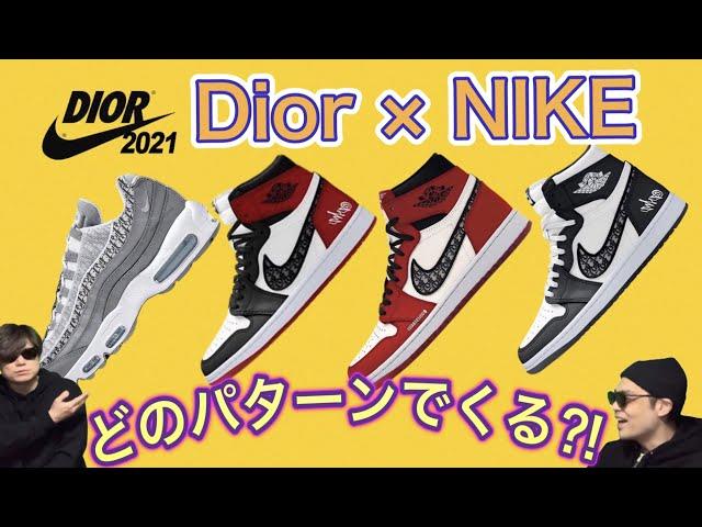 2021年発売?!DIOR(ディオール) x NIKE(ナイキ) パート2!DIOR x AIR JORDAN 1 HIGH OG dior x Nike air max95!Air Jordan 6