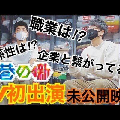 【スニ垢男子TV初出演‼︎】「チマタの噺」撮影裏側と未公開インタビュー!