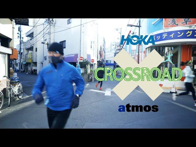 東京下町ランニングコースを南井編集長と走る『HOKA ONE ONE x atmos CROSSROAD Season 1 Episode 6』