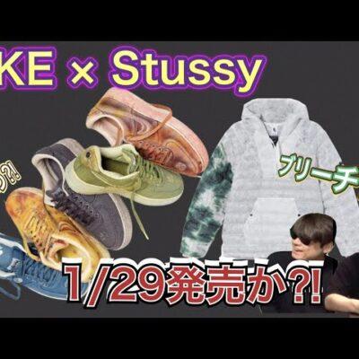 """1月29日発売?!手染め!Stussy(ステューシー) x Nike Air Force1(ナイキ エアフォース1) Hand-Dyed!Air Jordan 5 """"Anthracite"""" DB0731-001"""