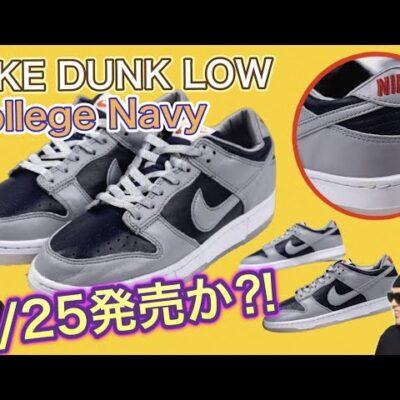 2021年2月25日発売!?Nike Dunk Low SP College Navy!ナイキダンク ロー カレッジネイビー!