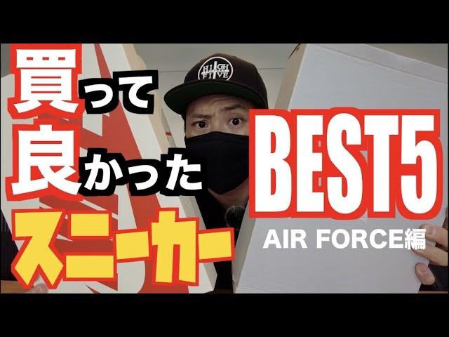 【必見】おすすめスニーカーベスト5 NIKE AIR FORCE(ナイキ エアフォース)