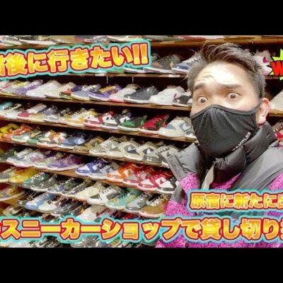 [スニーカー]原宿に新たに出来た話題のスニーカーショップで貸切撮影してきました -Chillin' Fashion Crib Vol.398-