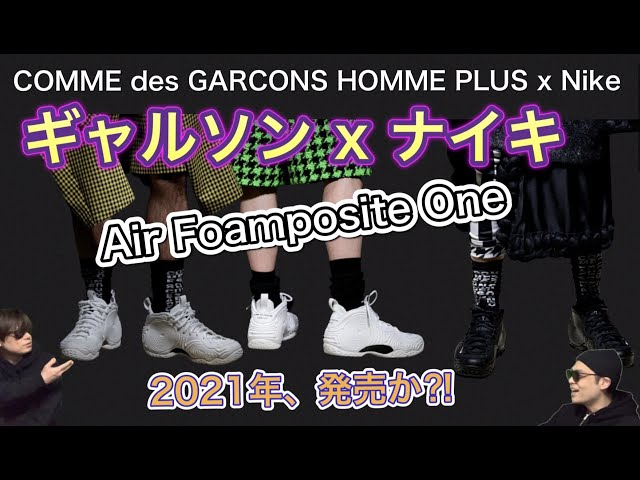 2021年発売!CDG FOAMPOSITE ! COMME des GARCONS HOMME PLUS x Nike Air Foamposite One!コム デ ギャルソン オム プリュス