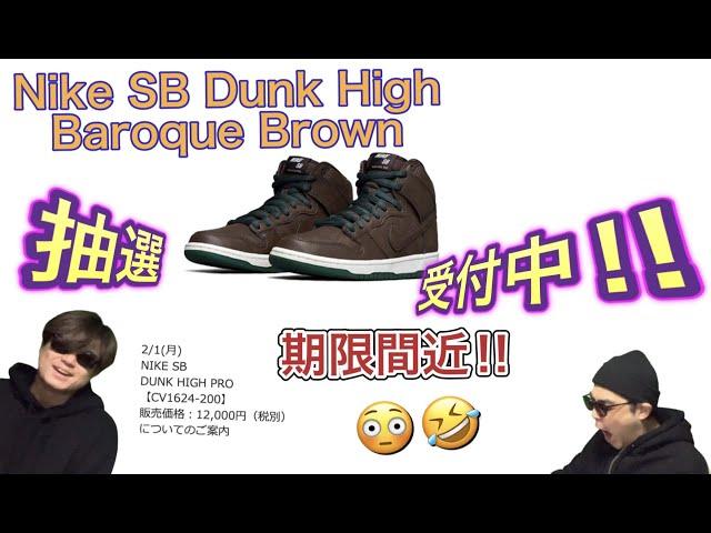 """明日、応募締め切り!!Nike SB Dunk High """"Baroque Brown"""" CV1624-200 sacai(サカイ) x Nike Vaporwaffle(ヴェイパーワッフル) Nike Dunk Low"""