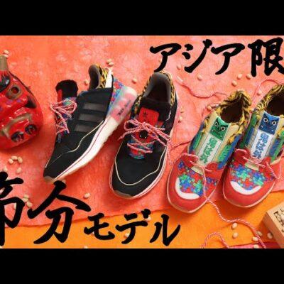 "atmos(アトモス)とadidas(アディダス) Originals限定販売! 節分がテーマの""ZX""登場! -atmos TV-Vol.235-"