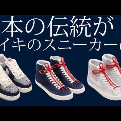 日本限定のNIKE AIR FORCE 1、BLAZERが発売! -atmos TV-Vol.236-