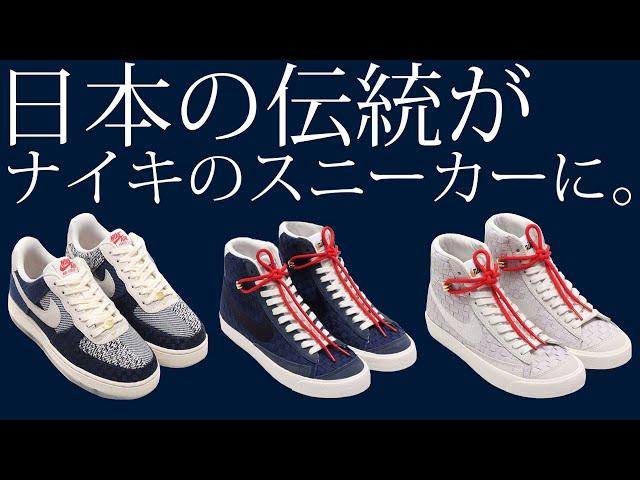 日本限定のNIKE AIR FORCE 1、BLAZERが発売! -atmos TV-Vol.236-