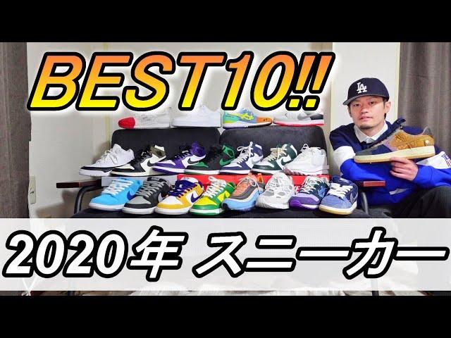 【スニーカー】2020年に購入したお気に入りスニーカーBEST10を紹介します。【マイベストキックス】