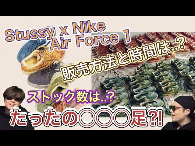 """日本時間2021年1月30日(土)3:00発売!Stussy(ステューシー) x Nike Air Force 1(ナイキ エアフォース1) Hand-Dyed!Air Jordan 1 High '85 OG """"Neutral Grey"""""""