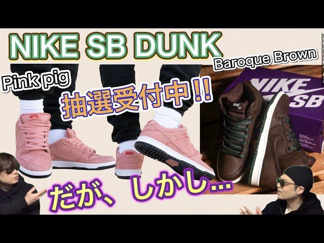 """抽選受付中!Nike SB Dunk Low """"Pink Pig(ピンク ピグ)""""、Nike SB Dunk High """"Baroque Brown""""!"""