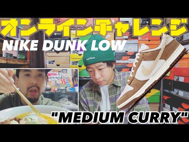 """【オンラインチャレンジ】NIKE DUNK LOW """"MEDIUM CURRY""""ナイキ ダンク ロー PRM """"ミディアム カレー"""""""