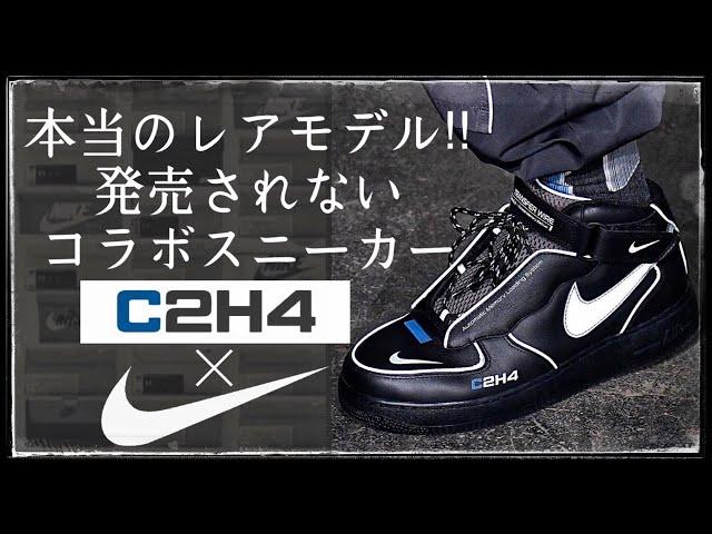 本当のレアスニーカーとは?LAの新鋭ブランド C2H4 × NIKE AIR FORCE1(ナイキ エアフォース1) 〜発売されないコラボモデル〜