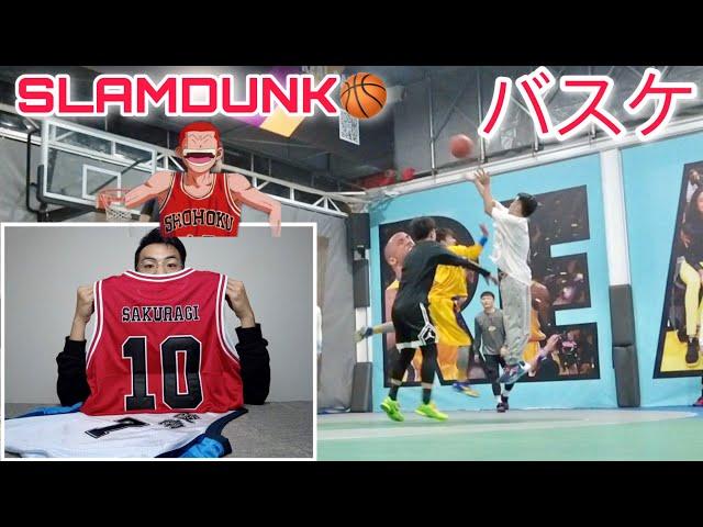【バスケ/雑談/スニーカー】感謝、『SLAMDUNK』など話しました