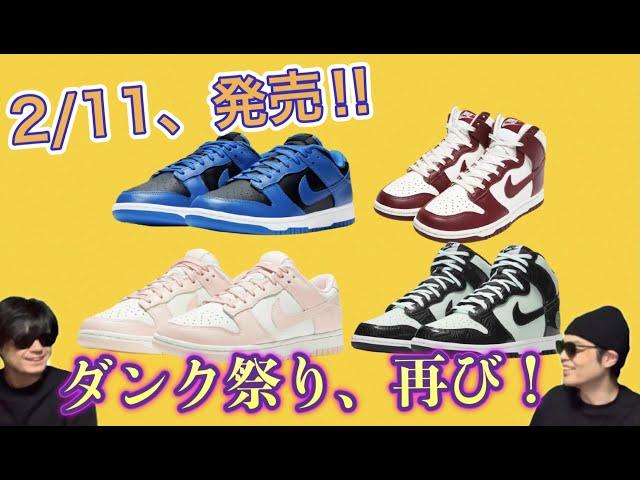 """2月11日発売!ダンク祭り、再び!Nike Dunk Low """"Hyper Cobalt"""" DD1391-001 Nike Dunk High Team Red DD1869-101"""