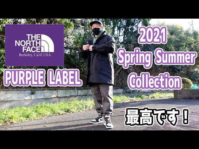 【スニーカー・ファッション】 THE NORTH FACE(ザノースフェイス)パープルレーベルで春支度!今年の春はこれで完璧です!