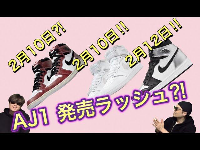 2月10日、2月12日発売!NIKE Air Jordan1(ナイキ エアジョーダン1) High OG!Trophy Room x Air Jordan 1 High OG Air Jordan 1 High '85 OG
