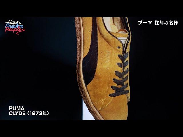 名作スニーカー紹介 #4/PUMA(プーマ)『CLYDE』【WOWOW】